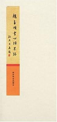 赵孟頫书心经墨迹.pdf