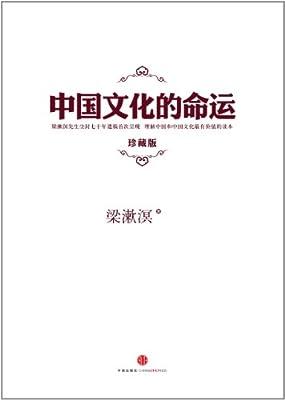中国文化的命运.pdf