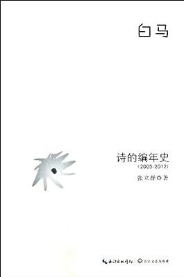 白马:诗的编年史.pdf