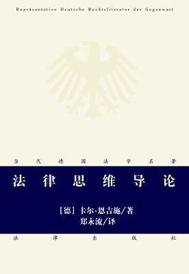 法律思维导论.pdf