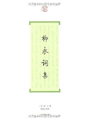 柳永词集.pdf