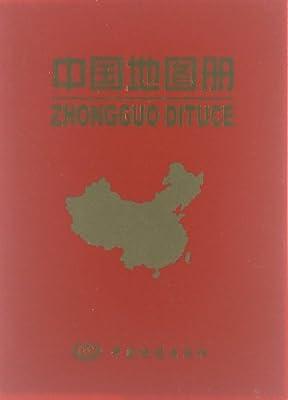 中国地图册.pdf