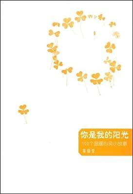 你是我的阳光:100个温暖心灵小故事.pdf