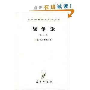 战争论(全3册)