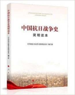 中国抗日战争史简明读本.pdf