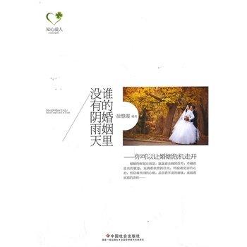 谁的婚姻里没有阴雨天.pdf