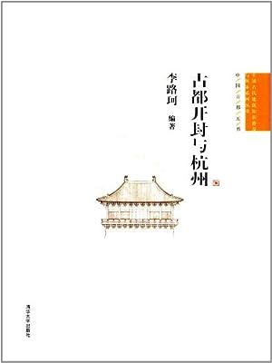 古都开封与杭州.pdf
