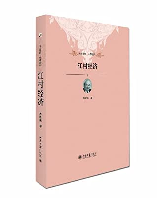 未名社科•大学经典:江村经济.pdf