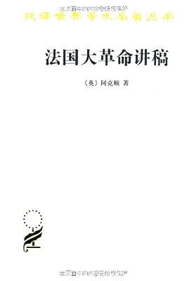 法国大革命讲稿.pdf