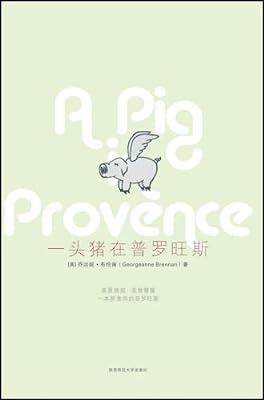 一头猪在普罗旺斯.pdf