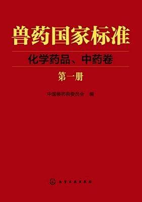 兽药国家标准第一册.pdf