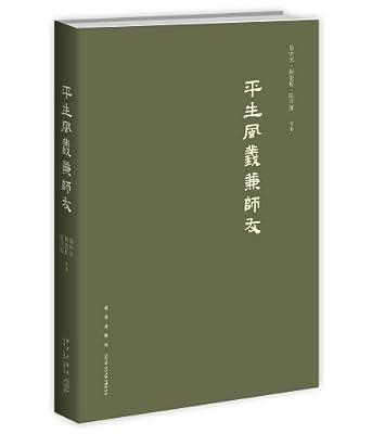 平生风义兼师友.pdf
