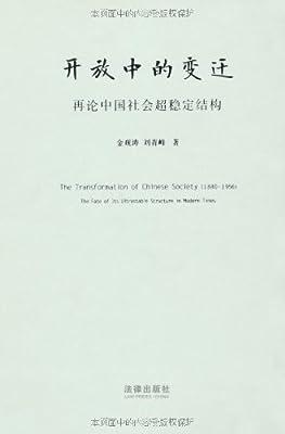 开放中的变迁:再论中国社会超稳定结构.pdf