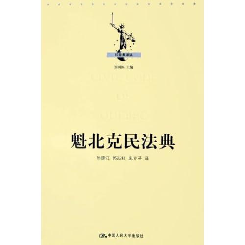 魁北克民法典/民法典译丛