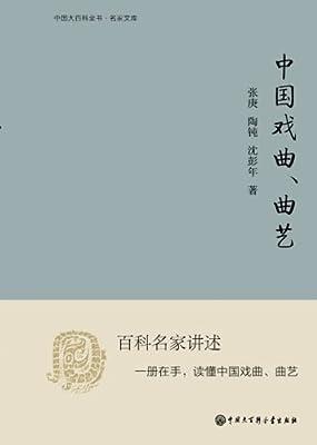 中国大百科全书·名家文库:中国戏曲·曲艺.pdf