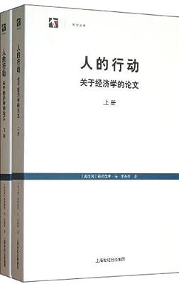 世纪人文•世纪文库•人的行动:关于经济学的论文.pdf