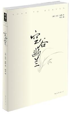 空谷幽兰.pdf