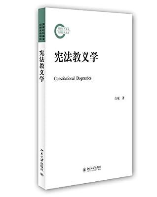 宪法教义学.pdf