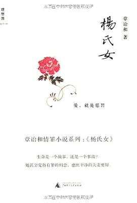 杨氏女.pdf