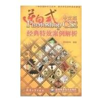 逆向式中文版Photoshop CS2经典特效案例解析