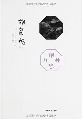闲愁万种.pdf