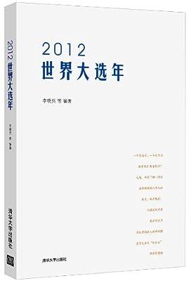 2012世界大选年.pdf