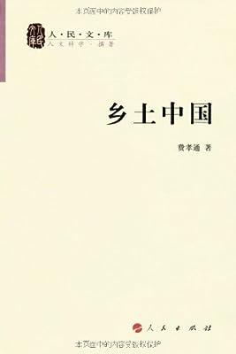 乡土中国.pdf