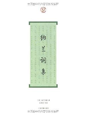 纳兰词集.pdf