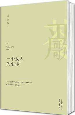 一个女人的史诗.pdf