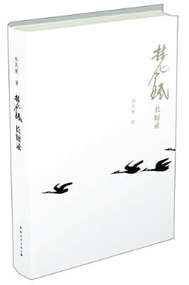 林风眠长短录.pdf