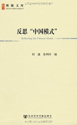 """反思""""中国模式"""".pdf"""
