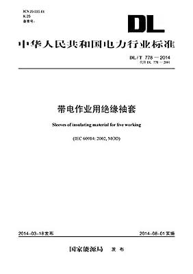 中华人民共和国电力行业标准:带电作业用绝缘袖套.pdf