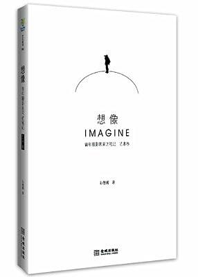 想像:青年摄影家采访笔记.pdf