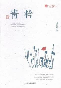 青衿/社会伦理系列/跨度长篇小说文库.pdf