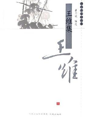王维集.pdf