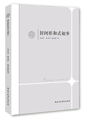 封闭形和式初步.pdf