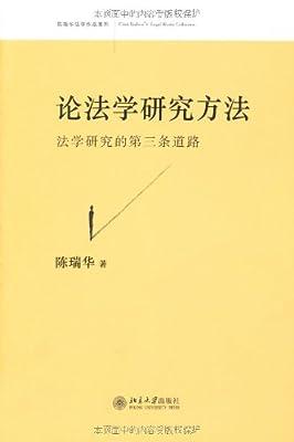 论法学研究方法.pdf