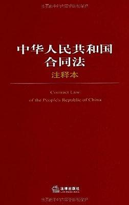 中华人民共和国合同法.pdf