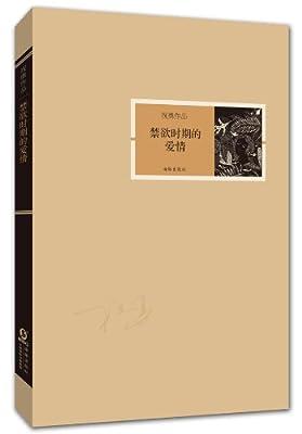 禁欲时期的爱情.pdf