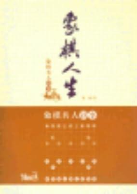 象棋人生:象棋名人轶事.pdf