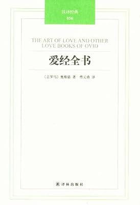爱经全书.pdf