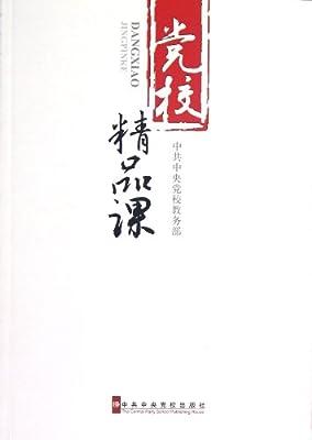 党校精品课.pdf