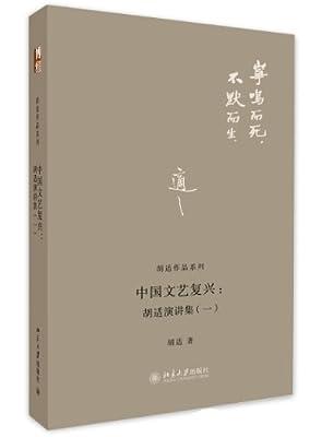 中国文艺复兴:胡适演讲集.pdf