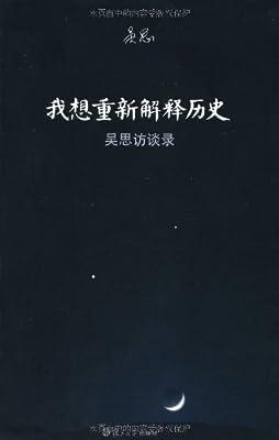 我想重新解释历史:吴思访谈录.pdf