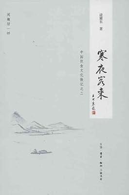 寒夜客来:中国饮食文化散记2.pdf