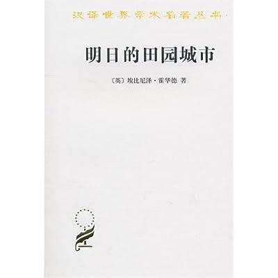 明日的田园城市.pdf
