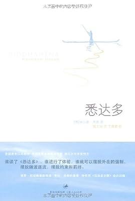 悉达多.pdf