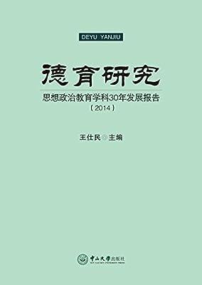 德育研究:思想政治教育学科30年发展报告.pdf