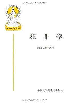 犯罪学.pdf