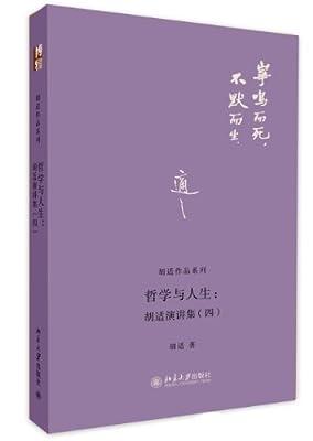哲学与人生:胡适演讲集.pdf